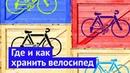 Требуйте парковки для велосипедов