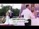 Wedding day 17.08.18 |Алёна & Дима | SDE - интервью | Ведущий Андрей Буриков