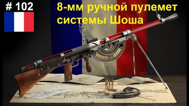 8-мм ручной пулемет Шоша (Франция) (World of Guns: Gun Disassembly 102)