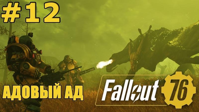 Fallout 76 Прохождение - Часть 12 Адовый Ад