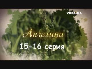 Ангелина 15-16 серия ( Мелодрама ) от 13.12.2018