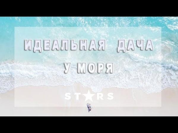 Дача у моря ★ Одесса