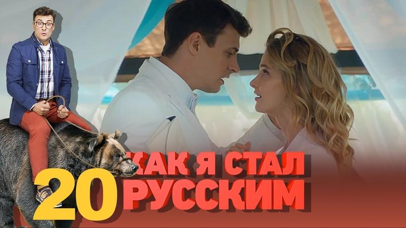 Как я стал русским - Сезон 1 Cерия 20 - русская комедия 2015 HD