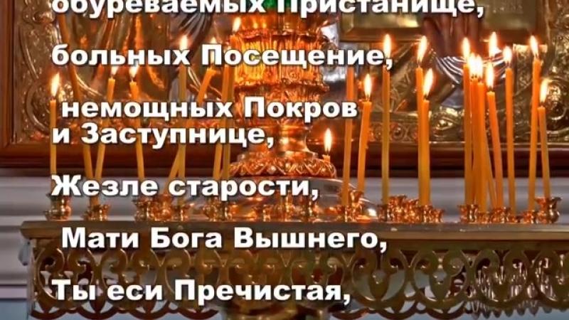 Молитвы Богородице. Всех скорбящих Радость.Очень красивое песнопение