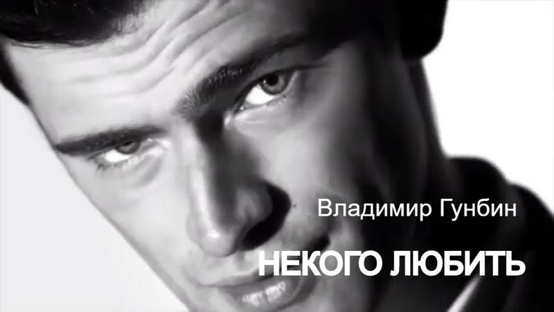 Владимир Гунбин- Некого любить (Премьера клипа 2019)