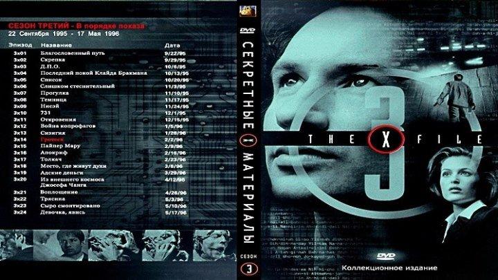 Секретные материалы [63 «Гротеск»] (1996) - научная фантастика, драма