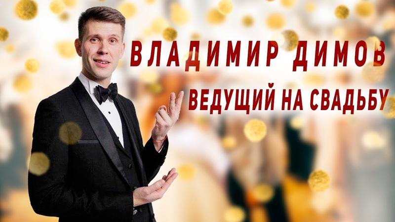 Интервью свадебного ведущего   Владимир Димов и Варвара Перегудова 2019 г.Москва