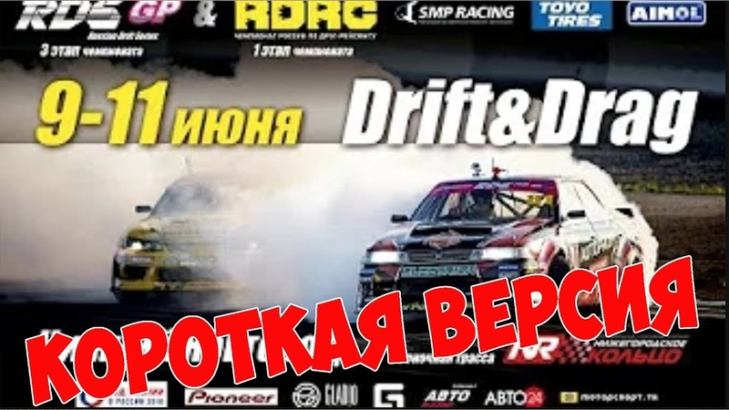 RDS GP 2018   ПАРНЫЕ   Третий этап, Нижний Новгород   Короткая версия