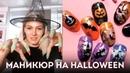 Дизайн ногтей на Halloween 👻Рисуем тыкву, ведьму, летучую мышь