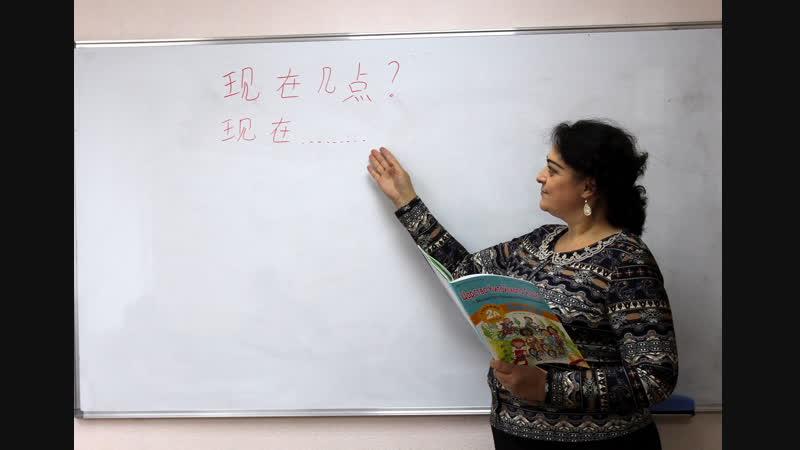 Урок китайского языка