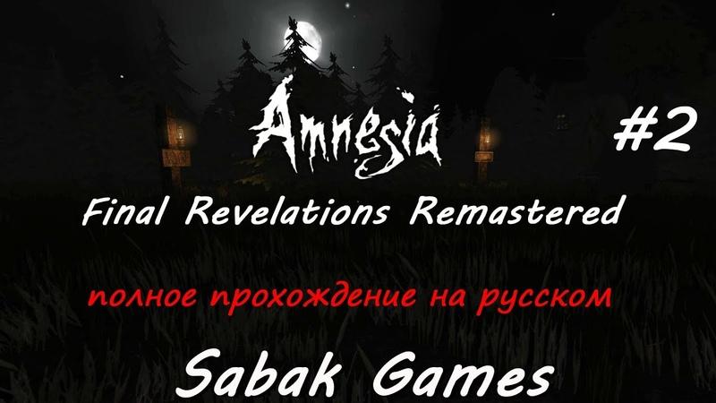 Amnesia Final Revelations Remastered DLC 2018 прохождение хоррор 2 犬 загадки