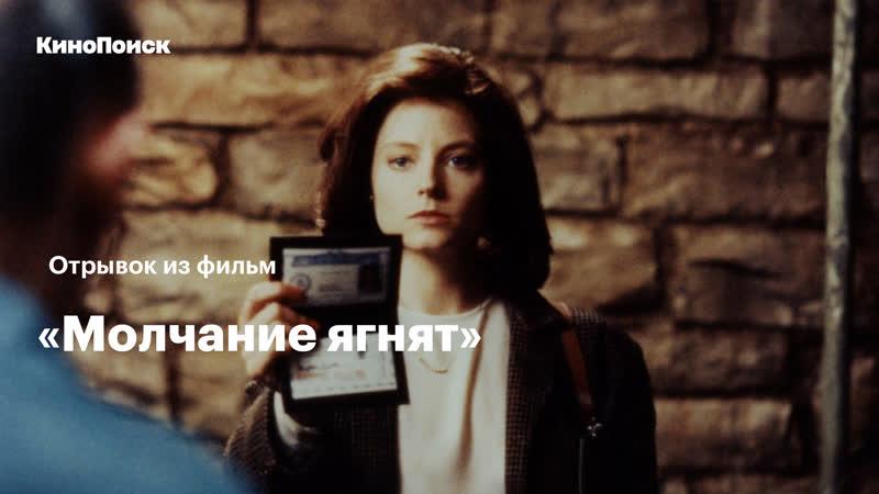 Джоди Фостер в фильме «Молчание ягнят»