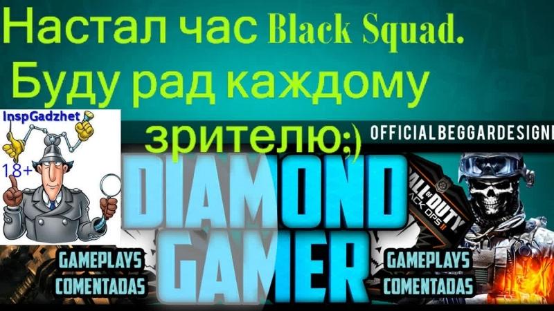 Настал час Black Squad