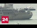 Киев признал Крым: новые детали украинского героического похода в Азов - Россия 24