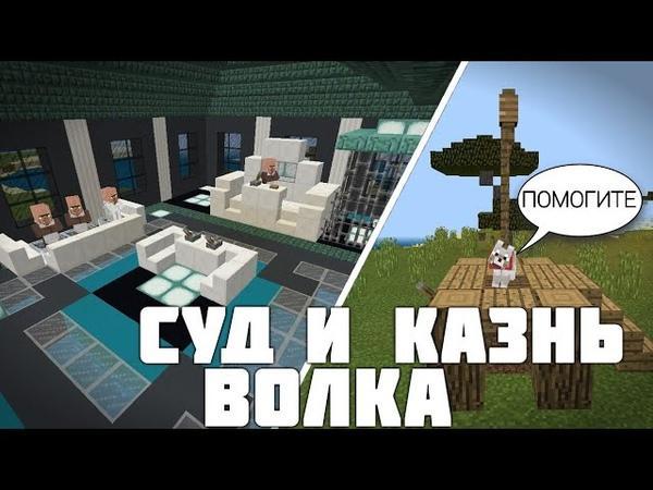 СУД И КАЗНЬ ВОЛКА В MINECRAFT 18. Minecraft Ржомба
