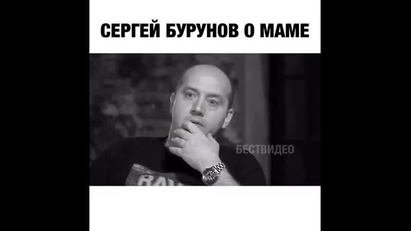 Сергей Бурунов о маме