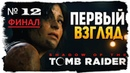 Прохождения Shadow of the Tomb Raider № 12 ФИНАЛ