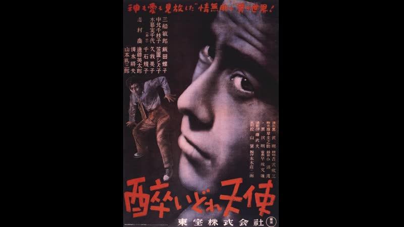 El ángel borracho Spanish (Akira Kurosawa, 1948)