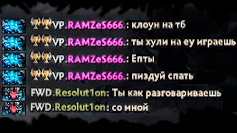 РЕЗОЛЬ КАТАЕТ ПРОТИВ ИГРОКОВ VIRTUS PRO - NOONE И RAMZES666