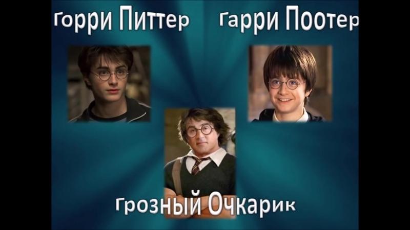 Перевод имен героев Гарри Поттера из фанфиков на просторах Интернета