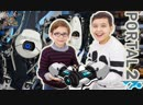 Мир мальчишек ЯРИК и ЕЛИСЕЙ играют в PORTAL 2