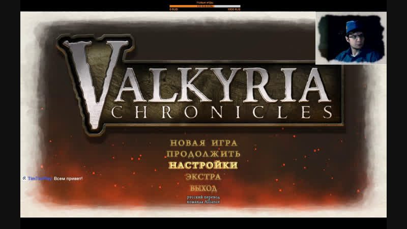 TimTimPlay. Valkyria Chronicles 1