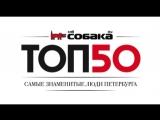 Ежегодная премия журнала «Собака.ru» ТОП 50. Самые знаменитые люди Петербурга