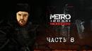 ЗАСАДА! Прохождение - Metro Redux часть 8