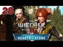 The Witcher 3: Wild Hunt - Полное прохождение. ч.28