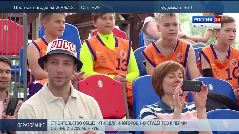 Пермь. Вести Спорт 25.06.2018