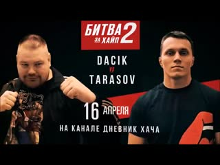 Вячеслав Дацик - Артём Тарасов. Пресс-конференция
