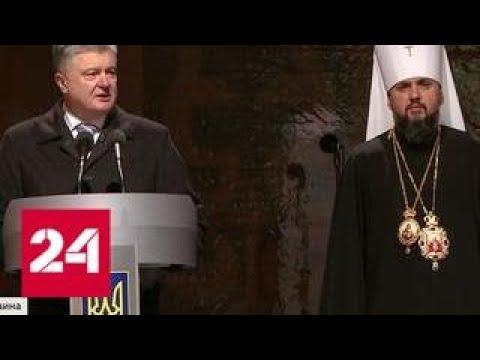 На Украине избран предводитель новой церковной структуры - Россия 24