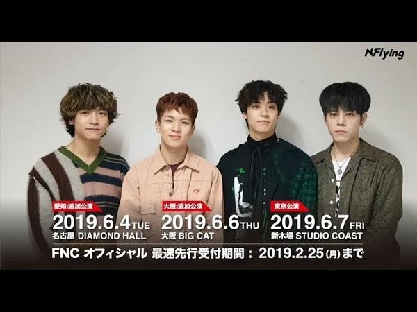 2019年6月「N.Flying 2019 LIVE IN JAPAN -BROTHERHOOD-」大阪・愛知公演追加開催決定&ゲストベーシスト