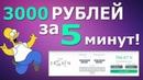Заработок в интернете без вложений 3000 рублей без проблем NVUTI