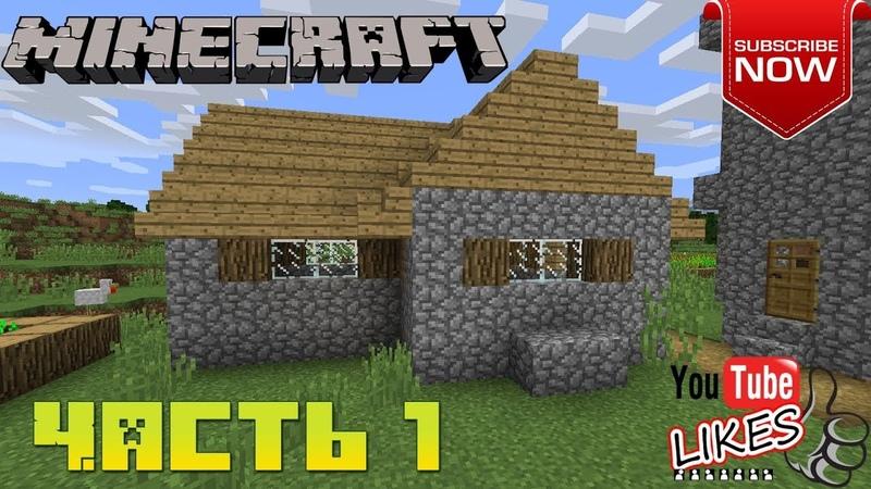В поисках деревни. Часть 1. (Выживание в Minecraft 1.13.1)