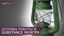 Основы Substance Painter на русском | Уроки для начинающих Сабстенс Пейнтер | Часть 9