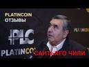 Platin America Отзывы партнеров из Чили Почему мы инвестируем в Platincoin