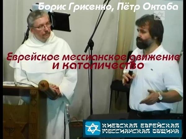 Борис Грисенко, Пётр Октаба (КЕМО) - Еврейское мессианское движение и католичество