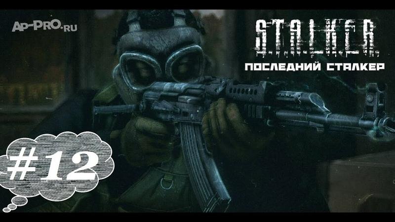 S.T.A.L.K.E.R. Последний сталкер 12. Лаборатория х18.