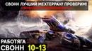 Механик Свонн Дальнейшая прокачка в Совместном режиме StarCraft 2 В 10 00 по МСК