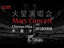 【20180908(全程 Full)】华晨宇火星演唱會 Mars Concert (高清饭拍 Live Edited)
