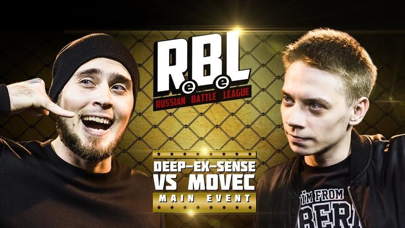 RBL DEEP-EX-SENSE VS MOVEC (MAIN EVENT, RUSSIAN BATTLE LEAGUE)