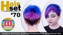 HAIR SET 70 креативное окрашивание Илья Тужилкин - RU, ENG, ESP