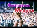 Festival Medusa Sunbeach Музыкальный фестиваль Медуза Жизнь в Испании Ночная жизнь Испании