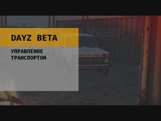DayZ Машины в бета-версии