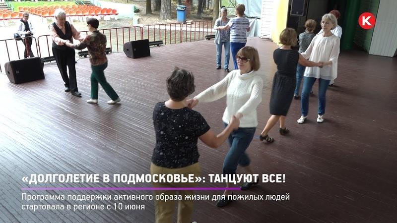 КРТВ. «Долголетие в Подмосковье»: танцуют все!
