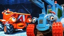 Мультфильм про Синий Трактор на Стройке. Попал под снос