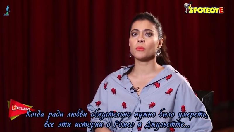 Каджол интервью Helicopter Eela субтитры от Selena