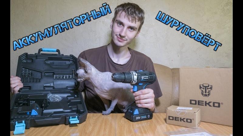 Распаковка и полный обзор на мощный аккумуляторный шуруповёрт от DEKO