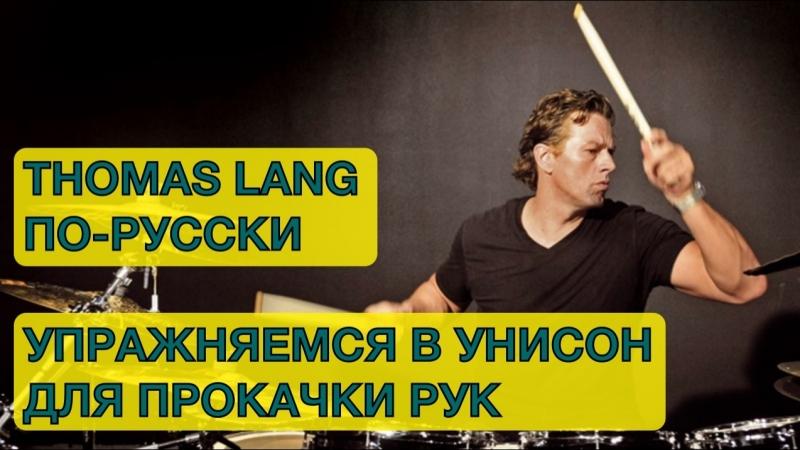 Thomas Lang по русски - Упражняемся в унисон для прокачки рук.